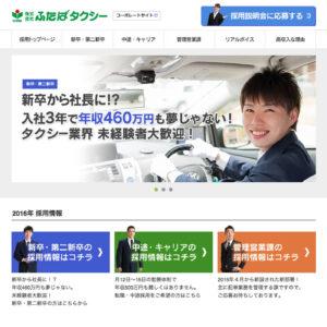 screencapture-www-futabataxi-jp-recruit-index-html-1436756281841