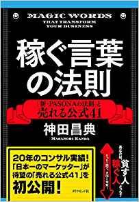稼ぐ言葉の法則――「新・PASONAの法則」と売れる公式41  神田 昌典  (著)
