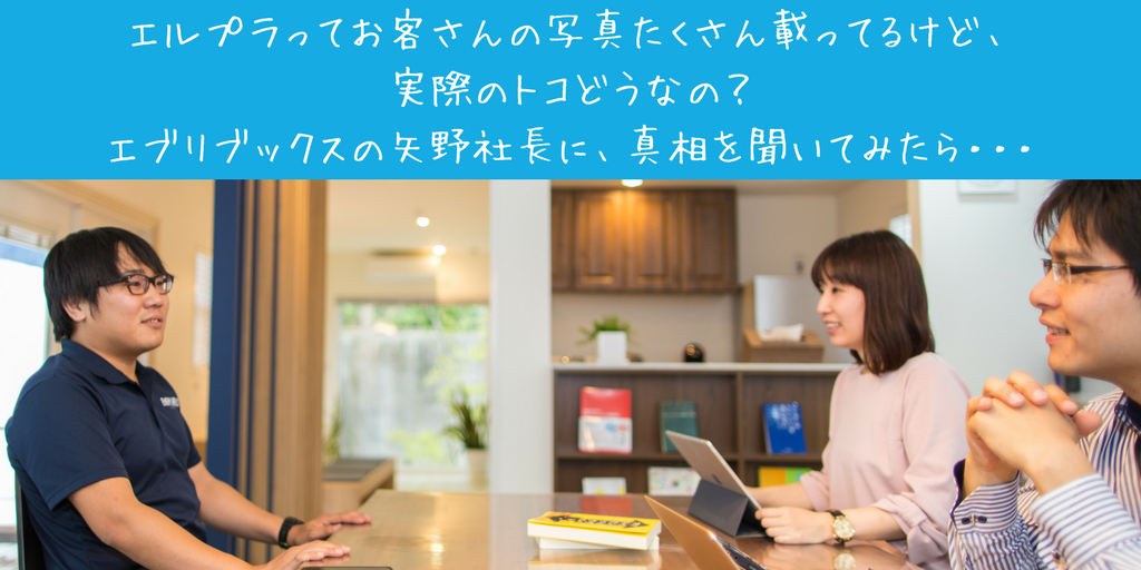 エブリブックス様に顧客インタビューしてきた!2