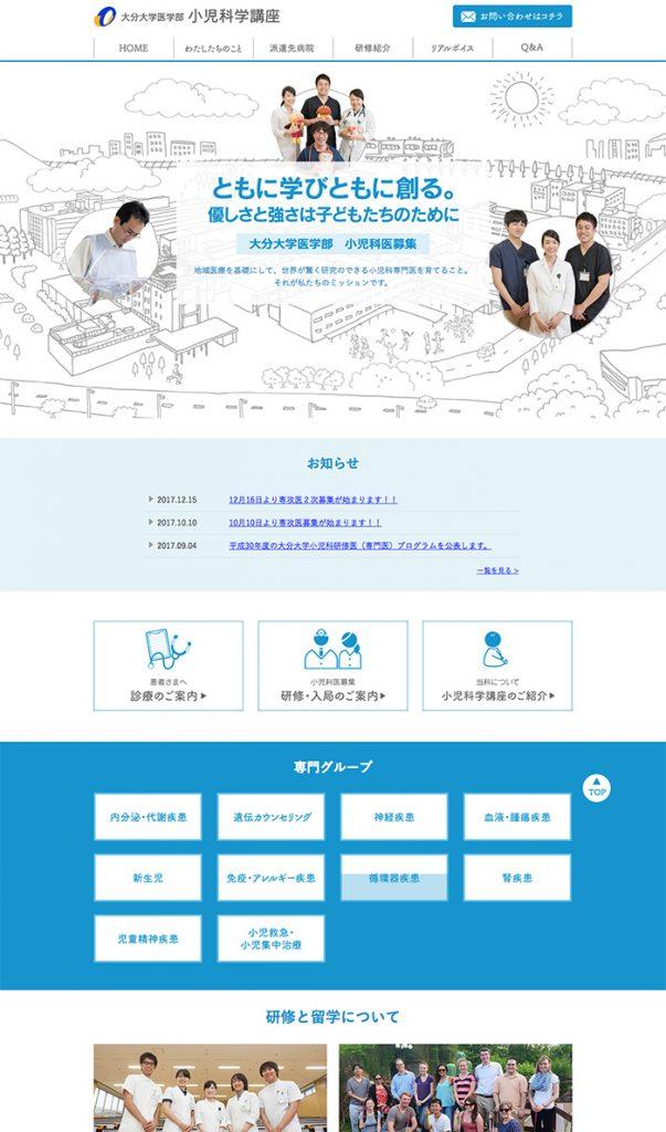 大分大学小児科学部のホームページデザイン