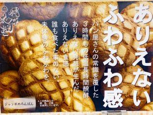 有名めろんパンのポスター