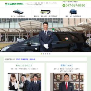 screencapture-www-futabataxi-jp-index-html-1436755631252