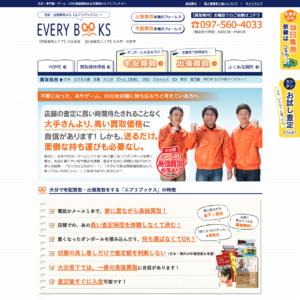 古本・専門書・ゲーム・CDの高価買取は古本買取のエブリブックスさまのホームページのキャプション画像