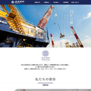 screencapture-www-andokensetsu-co-jp-1467263454266 のコピー