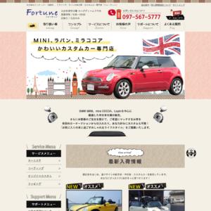 大分の「中古Mini(ミニ)専門店」フォーチュンのホームページ