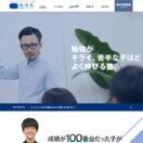 大分県日出町の学習塾「鳴海塾」様のホームページデザイン