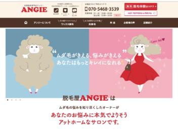 全身脱毛専門店ANGIE(アンジー)さまのホームページ・デザイン