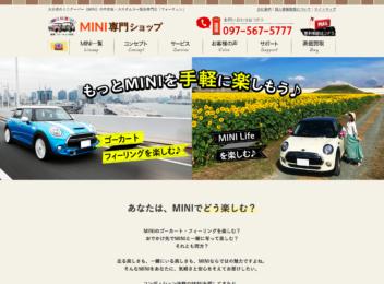 大分MINI専門サイトデザイン