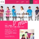介護ホーム秋桜さまのホームページデザイン